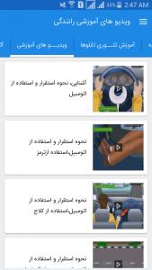 اسکرین شات برنامه آزمون آیین نامه رانندگی 98 (100% رایگان) 3