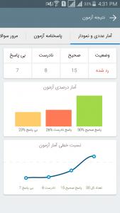 اسکرین شات برنامه آزمون آیین نامه رانندگی 98 (100% رایگان) 5