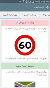 اسکرین شات برنامه آزمون آیین نامه رانندگی 98 (100% رایگان) 4
