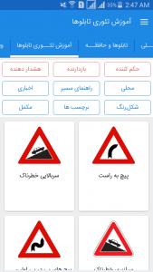 اسکرین شات برنامه آزمون آیین نامه رانندگی 98 (100% رایگان) 2