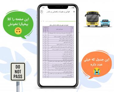 اسکرین شات برنامه آزمون آییننامه رانندگی 1400 قبولی 100 درصد 4