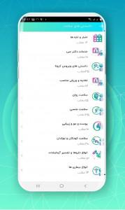 اسکرین شات برنامه دکترسی   مشاوره آنلاین پزشکی،رژیم غذایی 4