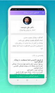 اسکرین شات برنامه دکترسی   مشاوره آنلاین پزشکی،رژیم غذایی 5