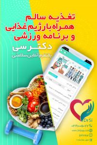 اسکرین شات برنامه دکترسی   مشاوره آنلاین پزشکی،رژیم غذایی 7