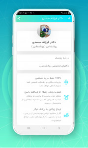 اسکرین شات برنامه دکترسی   مشاوره آنلاین پزشکی،رژیم غذایی 3