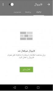 اسکرین شات برنامه Dr.Web Security Space (نسخه 14روزه) 6