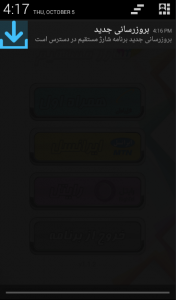 اسکرین شات برنامه شارژ مستقیم 3