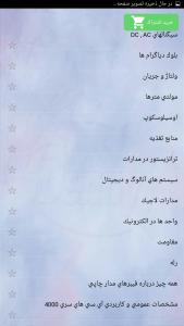 اسکرین شات برنامه آموزش نوین  الکترونیک 5