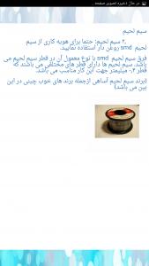اسکرین شات برنامه آموزش نوین  الکترونیک 3