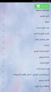 اسکرین شات برنامه آموزش نوین کامل سیم پیچی 6