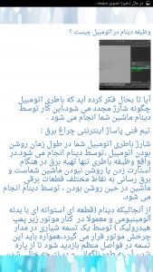 اسکرین شات برنامه آموزش نوین کامل سیم پیچی 4