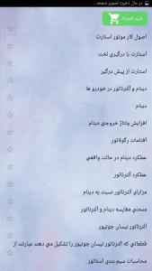 اسکرین شات برنامه آموزش نوین کامل سیم پیچی 3