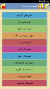 اسکرین شات برنامه آذربایجان شرقی 12