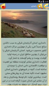 اسکرین شات برنامه آذربایجان شرقی 11