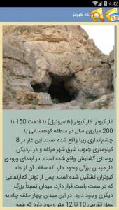 اسکرین شات برنامه آذربایجان شرقی 5