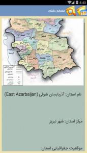 اسکرین شات برنامه آذربایجان شرقی 3