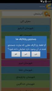 اسکرین شات برنامه آذربایجان شرقی 9