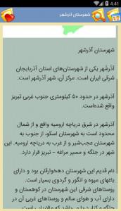 اسکرین شات برنامه آذربایجان شرقی 7