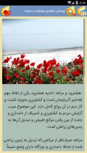 اسکرین شات برنامه آذربایجان شرقی 13