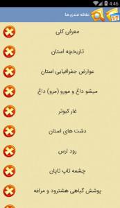 اسکرین شات برنامه آذربایجان شرقی 8