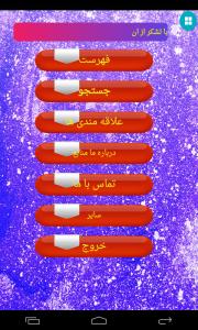 اسکرین شات برنامه دیکشنری کامل فارسی به عربی 5