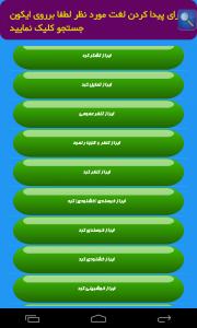 اسکرین شات برنامه دیکشنری کامل فارسی به عربی 3