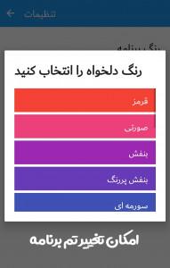 اسکرین شات برنامه دیکشنری فارسی انگلیسی 1