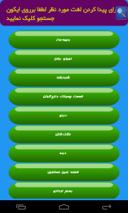 اسکرین شات برنامه دیکشنری کامل فارسی به انگلیسی 2