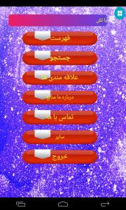 اسکرین شات برنامه دیکشنری کامل فارسی به انگلیسی 5