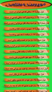 اسکرین شات برنامه دیوان فخرالدین عراقی 5