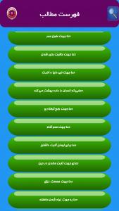 اسکرین شات برنامه دعا ها 4