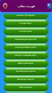 اسکرین شات برنامه دعا ها 2
