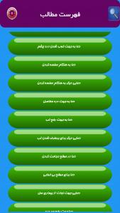اسکرین شات برنامه دعا ها 6