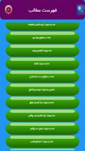 اسکرین شات برنامه دعا ها 7