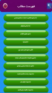 اسکرین شات برنامه دعا ها 1