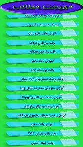 اسکرین شات برنامه آموزش دوخت مانتو 4