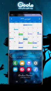 اسکرین شات برنامه تقویم ماه من 3
