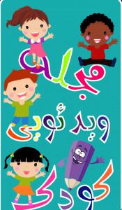 اسکرین شات برنامه مجله ویدئویی کودک 1