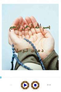 اسکرین شات برنامه دعای زیبای توسل 1