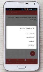 اسکرین شات برنامه مسدود ساز و رد تماس حرفه ای 4