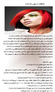اسکرین شات برنامه چگونه موهایمان را رنگ کنیم؟ 4