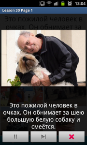 اسکرین شات برنامه Russian in a Month: Free lessons&Listening course 7