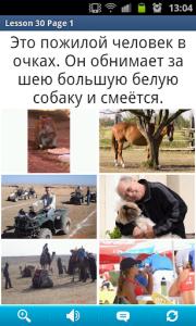 اسکرین شات برنامه Russian in a Month: Free lessons&Listening course 8