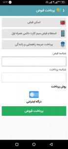 اسکرین شات برنامه پرداختبان (خدمات آفلاین و آنلاین) 5