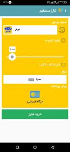 اسکرین شات برنامه پرداختبان (خدمات آفلاین و آنلاین) 1