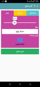 اسکرین شات برنامه پرداختبان (خدمات آفلاین و آنلاین) 3