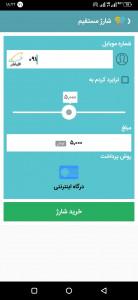 اسکرین شات برنامه پرداختبان (خدمات آفلاین و آنلاین) 2