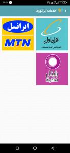 اسکرین شات برنامه پرداختبان (خدمات آفلاین و آنلاین) 7