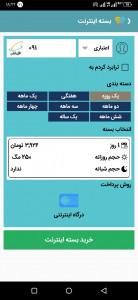 اسکرین شات برنامه پرداختبان (خدمات آفلاین و آنلاین) 6