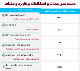 اسکرین شات برنامه فابریک ( مترجم همراه + آموزش زبان ) 3